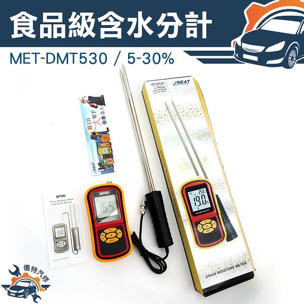 《儀特汽修》食品級水分計 探棒測量 自動關機 含水測量 5-30% MET-DMT530