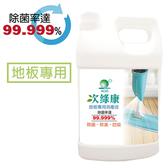 次綠康 次氯酸地板專用消毒液 4L,地板清潔除菌的最佳幫手