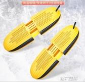烘鞋器 定時伸縮烘乾器除臭除濕暖鞋子烤鞋器成人乾鞋器家用  年前大促銷