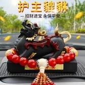 炭雕汽車擺件貔貅車內飾品小汽車用品創意車載擺件保平安符裝飾品