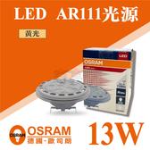 歐司朗OSRAM 星亮LED AR111光源 13W12珠 歐司朗燈珠 12V【奇亮科技】含稅