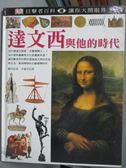 【書寶二手書T1/百科全書_YFT】達文西與他的時代_蘭利