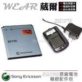 葳爾Wear Sony Ericsson BA750 BA-750 原廠電池【配件包】附保證卡,發票證明 Xperia Arc LT15i Arc S LT18i