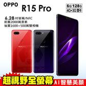 OPPO R15 PRO 贈原廠急速閃充15000mAh+原廠皮套 6.28吋 6/128G 八核心 智慧型手機 0利率 免運費
