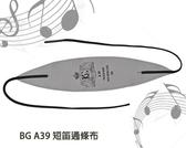 【小麥老師樂器館】BG A39 短笛通調布 短笛 通條