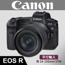 【平行輸入】Canon EOS R 套組 (搭 RF 24-105 MM STM) 全片幅 微單眼 屮R4 W11