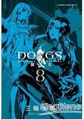 DOGS獵犬BULLETS&CARNAGE(08)