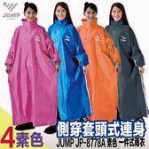 【 Jump 將門 JP-8778A 素色側穿套頭式風雨衣 】 連身式 一件式側開拉鍊 半開雨衣 2XL-4XL 防滲水