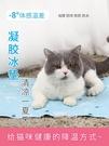寵物冰墊狗狗墊子涼席水床夏天降溫凝膠貓咪...