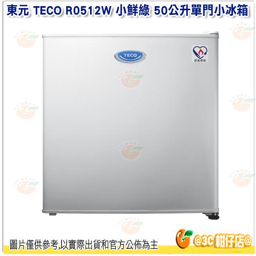 含安裝 東元 TECO R0512W 小鮮綠 50公升單門小冰箱 白 公司貨 節能冰箱 50L 適 套房 學生 宿舍