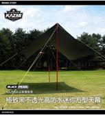 【原廠公司貨】丹大戶外【KAZMI】KAZMI 極致黑不透光高防水迷你方型天幕  K7T3T015