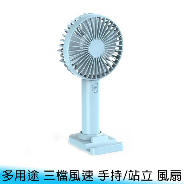 【妃航】N9L 手持/桌面 充電式 風扇/桌扇/電扇/小風扇/小電扇 三段式 電力強/超涼轉速 手機支架