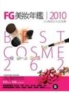 博民逛二手書《FG美妝年鑑2010──236萬網友年度推薦 Best Cosme