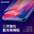 【G79】Baseus 倍思 半版 藍光 0.3mm 二次鋼化 玻璃貼 iPhone X XS Max 鋼化膜 保護貼