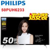 《促銷+送壁掛架及安裝》PHILIPS飛利浦 50吋50PUH6233 4K HDR聯網液晶顯示器附視訊盒,情境光源設計