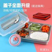 304不銹鋼保溫飯盒分格加深便當盒 學生 帶蓋 韓國密封餐盒快餐盤 js14115『科炫3C』