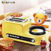 烤面包機家用2片早餐多士爐Bear/小熊 DSL-A02Z1土司機全自動吐司igo「時尚彩虹屋」