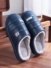 棉鞋 男士棉拖鞋冬季防水2021新款家用室內保暖家居毛拖鞋男春天【快速出貨八折下殺】