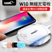 【marsfun火星樂】HANG W10 無線充電板 Qi無線充電器/超薄/無線充電器/充電器/充電盤(內附1米充電線)