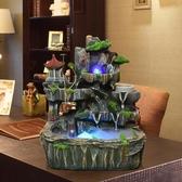 擺件 魚缸假山流水噴泉風水輪招財開業禮品客廳辦公室桌面裝飾造景擺件 莎瓦迪卡