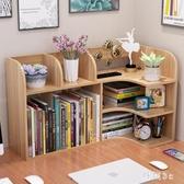 簡易書櫃 書桌上置物架兒童桌面小書架收納學生家用簡約辦公省空間JA8412『科炫3C』