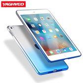 全館免運八折促銷-雅語ipad air2保護套超薄透明 蘋果平板電腦iPad5/6保護殼硅膠全