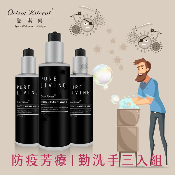 【Orient Retreat登琪爾】純淨居家洗手乳三入組Pure Living Hand Wash (250mlX3)防疫