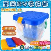 【樂購王】《萬用RV收納桶》露營洗車必備 承重100kg 台灣製造 水管扣 塑膠桶 收納盒 【B0256】