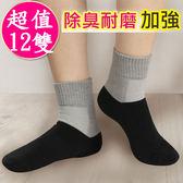 【源之氣】竹炭消臭短統透氣運動襪/超值量販組 淺灰(加厚) 12雙組 RM-30207