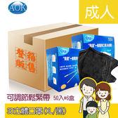 AOK 飛速一般醫用3D立體口罩(成人-XL/酷黑) 50入*6盒/箱 拋棄式口罩 (含贈品)