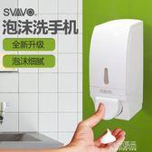 給皂器手動泡沫皂液器浴室洗手液盒衛生間廚房免打孔給皂器 生活優品