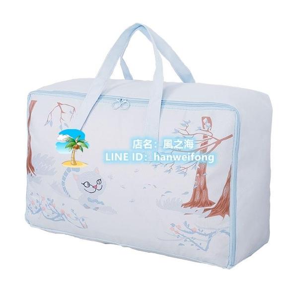 被子收納袋 幼稚園棉被收納袋裝被褥兒童衣物收納整理袋卡通打包手提袋 風之海