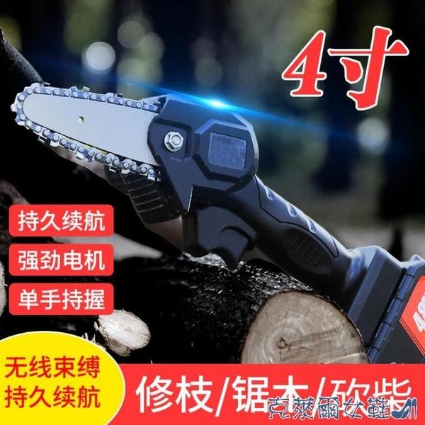 電鋸 迷你4寸手鋸電鋸充電家用小型手持園林果樹修枝鋸修樹鋸電動鋸子 快速出貨
