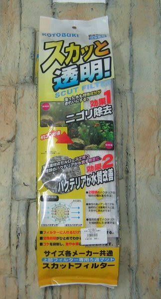 【西高地水族坊】日本KOTOBUKI 高氧化還原雙效過濾棉(淡水用)-上部過濾棉