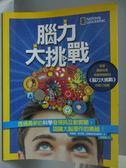 【書寶二手書T7/雜誌期刊_XAU】國家地理-腦力大挑戰_珍妮佛史文森