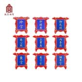【故宮】牌匾系列立體樹脂冰箱貼 故宮紀念品