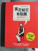 【書寶二手書T4/語言學習_ZGN】英文給它有點難,我靠畫畫搞定它_露琪.古提耶雷茲