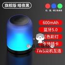 藍芽喇叭 彩燈無線便攜式低音炮家用戶外車載手機迷你小型夜燈喇叭大音量 快速出貨