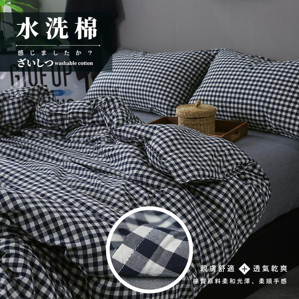 床包被套四件組 雙人 色織水洗棉 100%純棉 Minis居家 飄渺-暗藍