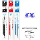 飛龍PENTEL i+XLRNT5多機能0.5mm極速筆芯