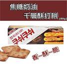 韓國Orion好麗友焦糖奶油千層酥打餅 - 80g(40gx2入) 黑麥蘇打餅乾