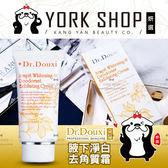 Dr.Douxi 朵璽 腋下淨白去角質霜 (80ml/條) ❤ 妍選