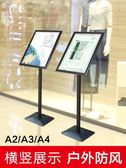 立式立牌廣告牌商場水牌展示牌落地POP展示架門店導向牌參數牌 MKS免運