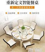 餐桌 餐桌椅組合 現代簡約小戶型6人伸縮實木餐桌家用飯桌折疊鋼化電磁 童趣屋 JD