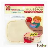 i color 黏貼式袋裝濕紙巾專用壓扣式上蓋