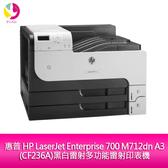 惠普 HP LaserJet Enterprise 700 M712dn A3(CF236A)黑白雷射多功能雷射印表機