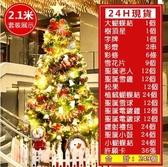 聖誕樹 聖誕節裝飾品1.5米-2.1,米聖誕樹套餐帶加密聖誕樹含掛件聖誕禮品 現貨 WJ