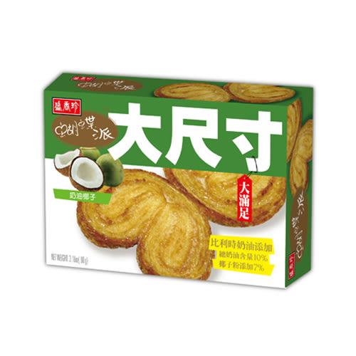 盛香珍蝴蝶派-奶油椰子135g【愛買】