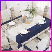 桌布 北歐棉麻布藝餐桌布椅墊椅套套裝現代簡約長方形桌布椅子套罩家用 鉅惠85折