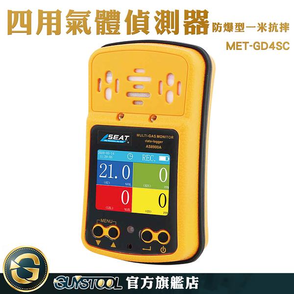 GUYSTOOL 防爆型 洗水槽工程 氣體分析儀 校正 四合一氣體偵測器 MET-GD4SC 可燃氣體CH4 氣體檢測器